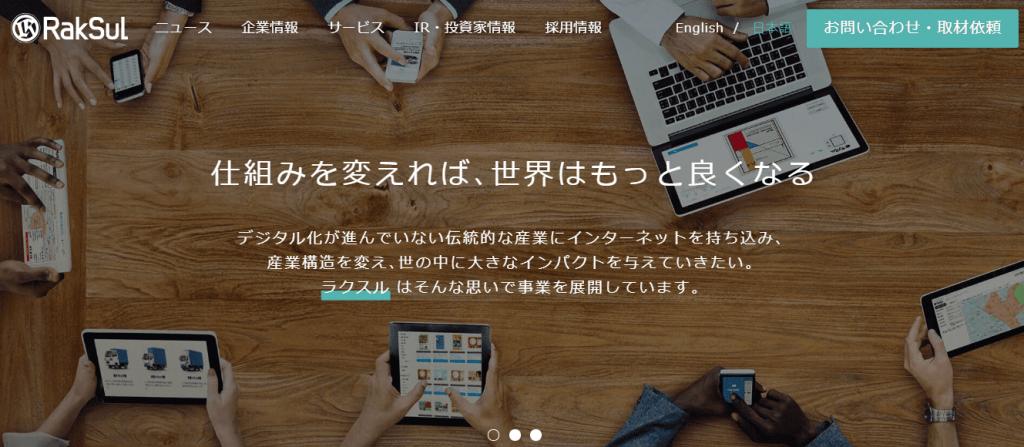 【ラクスル株式会社】体験入社求人リクエストページ