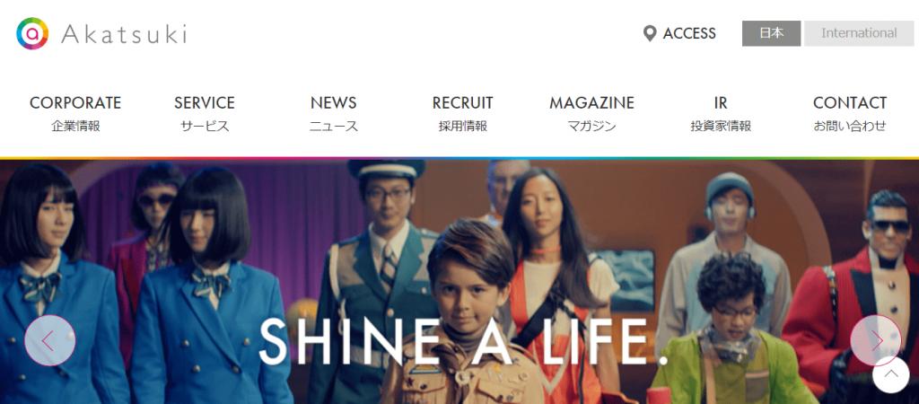 【株式会社アカツキ】体験入社求人リクエストページ