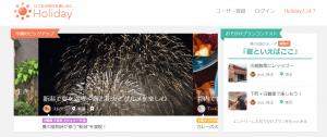 【ホリデー株式会社】体験入社求人リクエストページ