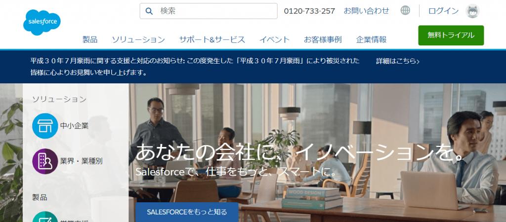 【株式会社セールスフォース・ドットコム】体験入社求人リクエストページ
