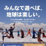 【株式会社trippiece】体験入社求人リクエストページ