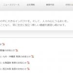 【株式会社一休】体験入社求人リクエストページ