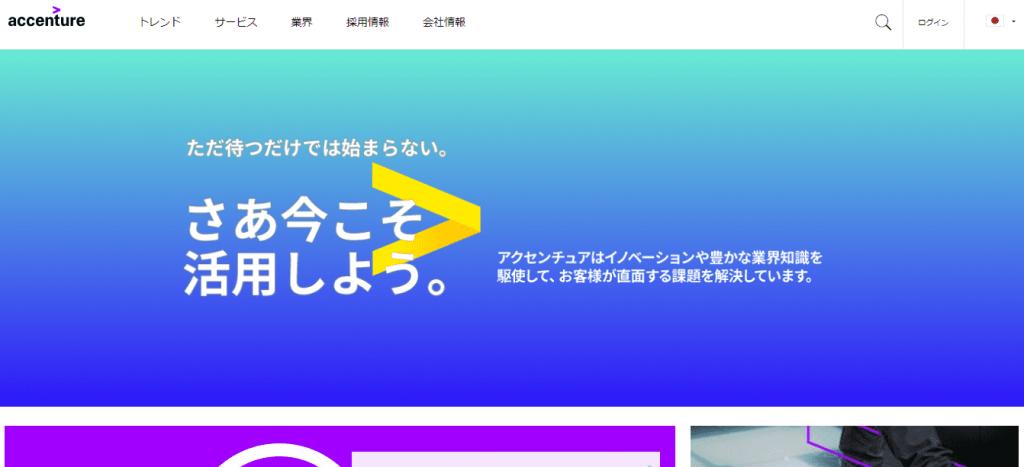 【アクセンチュア株式会社】体験入社求人リクエストページ