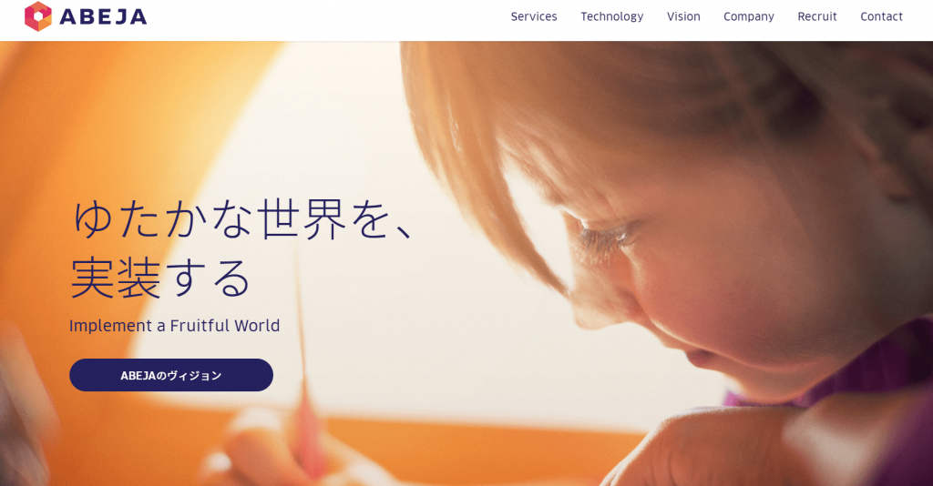 【株式会社ABEJA】体験入社求人リクエストページ