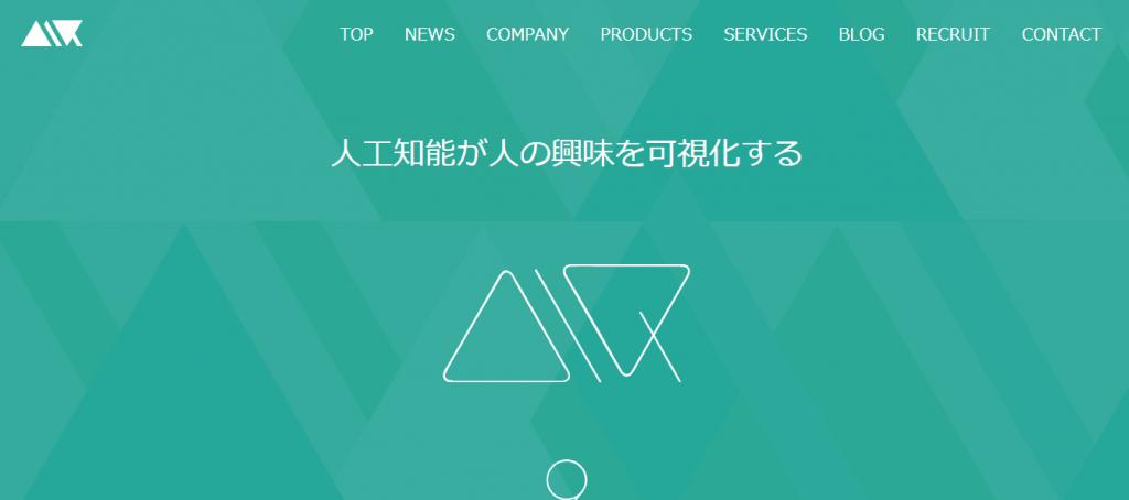 【AIQ株式会社】体験入社求人リクエストページ