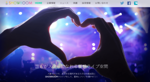 【SHOWROOM株式会社】体験入社求人リクエストページ