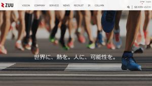 【株式会社ZUU】体験入社求人リクエストページ