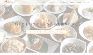 【株式会社おかん】体験入社求人リクエストページ