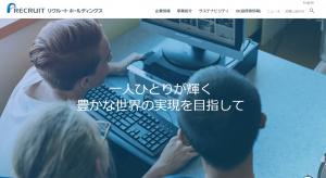 【株式会社リクルートホールディングス】体験入社求人リクエストページ