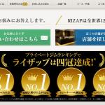 【RIZAP株式会社】体験入社求人リクエストページ