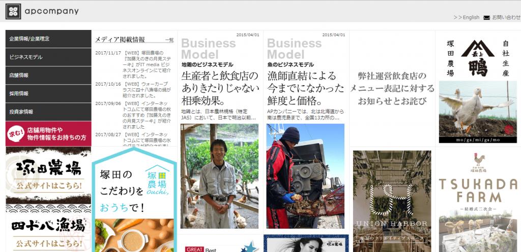 【株式会社エー・ピーカンパニー】体験入社求人リクエストページ