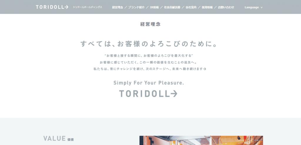 【株式会社トリドールホールディングス】体験入社求人リクエストページ