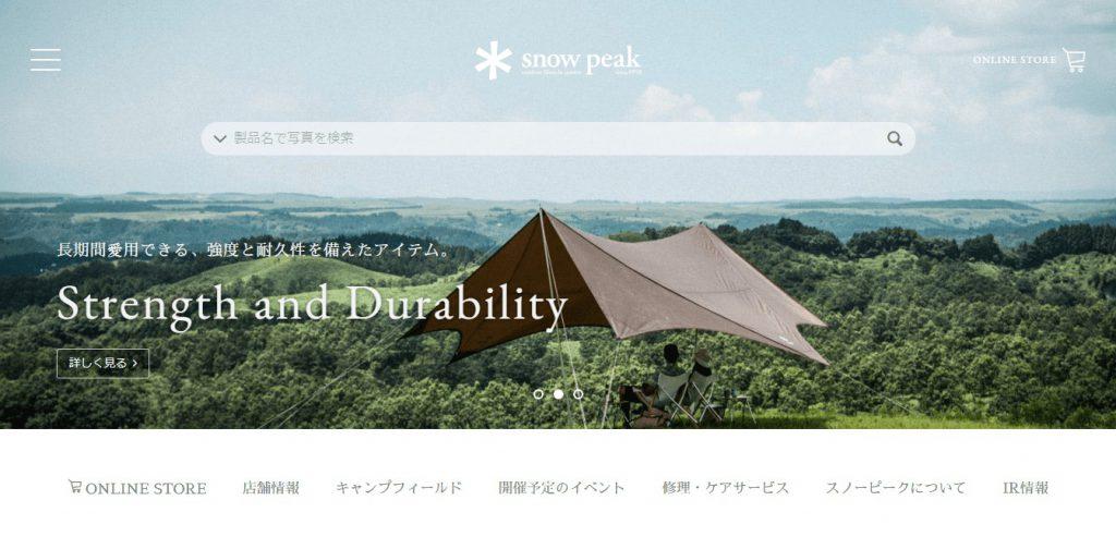 【株式会社スノーピーク】体験入社求人リクエストページ