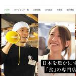 【SFPホールディングス株式会社】体験入社求人リクエストページ