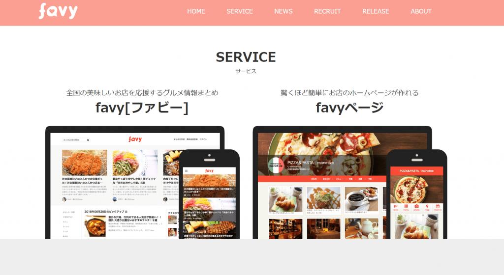 【株式会社favyの転職・求人情報】セールス