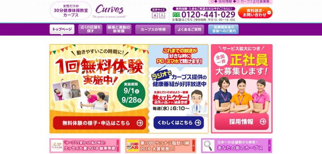 【株式会社カーブスジャパン】体験入社求人リクエストページ