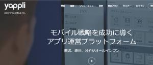 【株式会社ヤプリ】体験入社求人リクエストページ