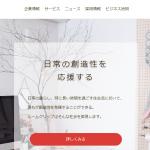 【ルームクリップ株式会社】体験入社求人リクエストページ
