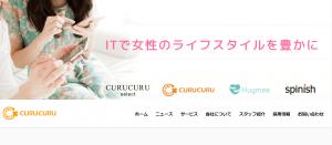 【株式会社CURUCURU】体験入社求人リクエストページ