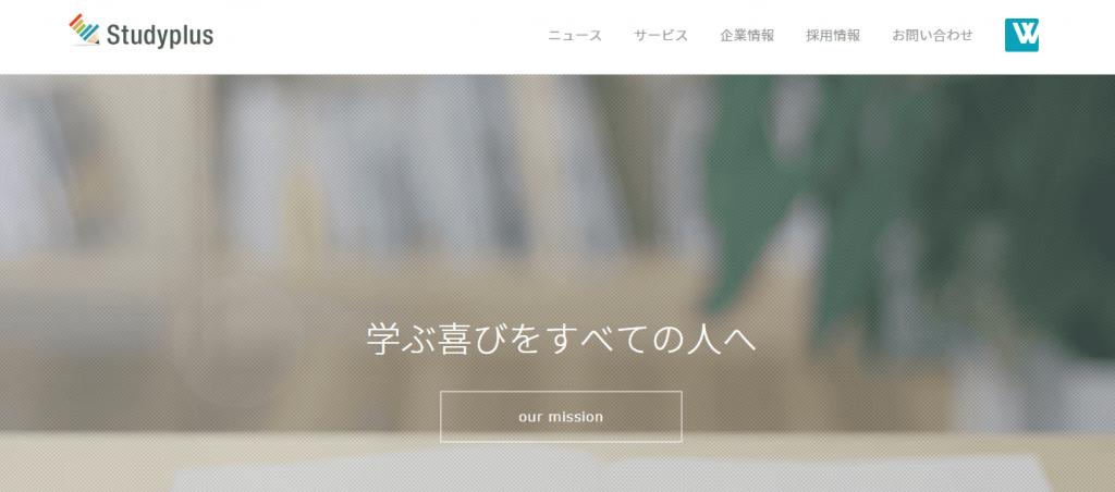 【スタディプラス株式会社】体験入社求人リクエストページ
