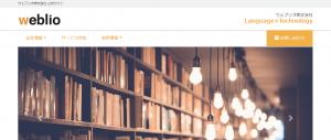 【ウェブリオ株式会社】体験入社求人リクエストページ