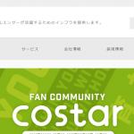 【株式会社BitStar】体験入社求人リクエストページ
