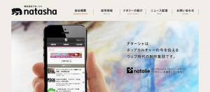 【株式会社ナターシャ】体験入社求人リクエストページ
