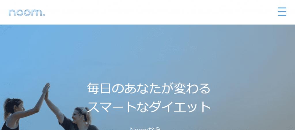 【Noom Inc】体験入社求人リクエストページ