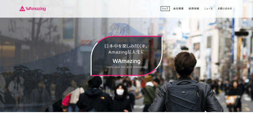【WAmazing株式会社】体験入社求人リクエストページ