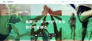 【株式会社ライフスポーツ】体験入社求人リクエストページ