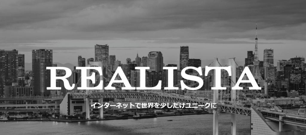 【株式会社レアリスタ】体験入社求人リクエストページ