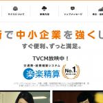 【株式会社ラクス】体験入社求人リクエストページ