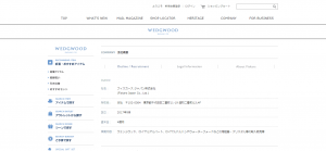 【フィスカースジャパン株式会社】体験入社求人リクエストページ