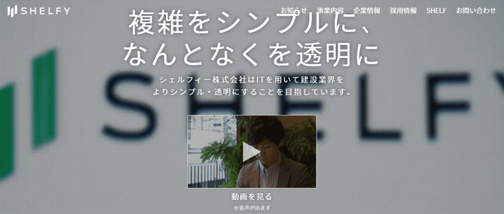 【シェルフィー株式会社】体験入社求人リクエストページ