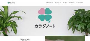 【株式会社カラダノート】体験入社求人リクエストページ