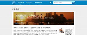 【デル株式会社】体験入社求人リクエストページ