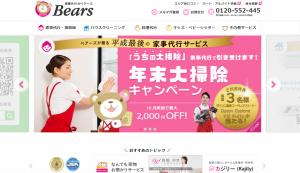【株式会社ベアーズ】体験入社求人リクエストページ