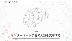 【株式会社Schoo】体験入社求人リクエストページ
