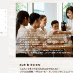 【スターバックスコーヒージャパン株式会社】体験入社求人リクエストページ