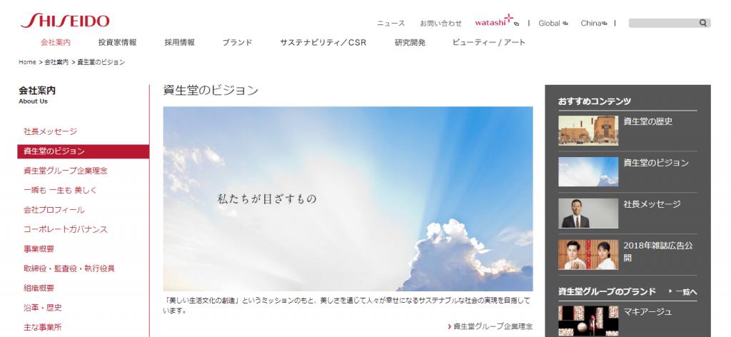 【株式会社資生堂】体験入社求人リクエストページ