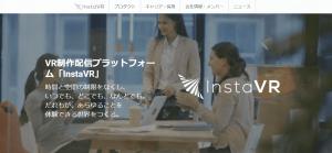 【InstaVR株式会社】体験入社求人リクエストページ
