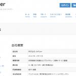 【株式会社bitFlyer】体験入社求人リクエストページ
