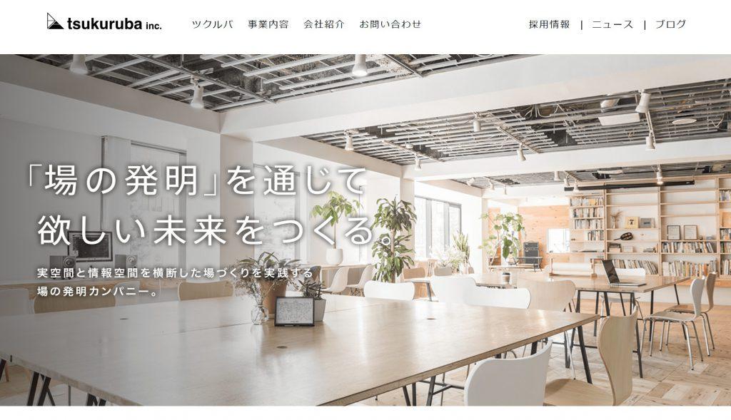 【株式会社ツクルバ】体験入社求人リクエストぺ―ジ
