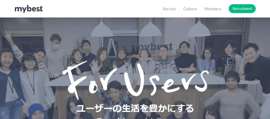【株式会社マイベスト】体験入社求人リクエストページ