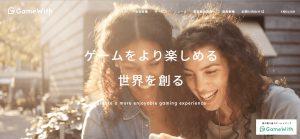 【株式会社GameWith】体験入社求人リクエストページ
