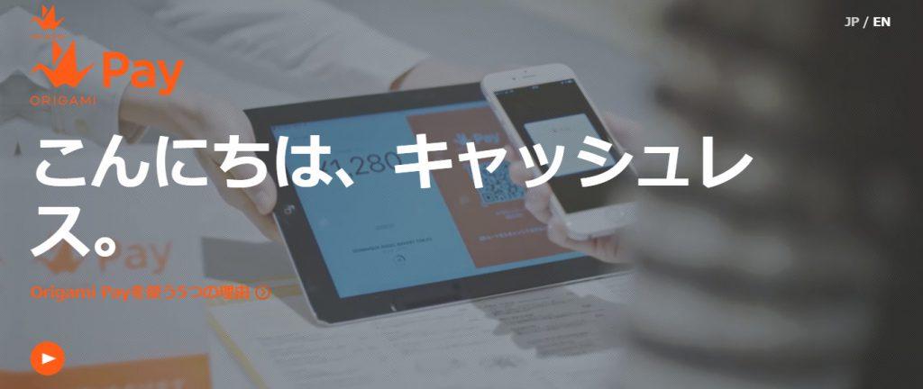 【株式会社Origami】体験入社求人リクエストページ