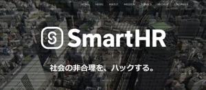 【株式会社SmartHR】企業HP求人情報
