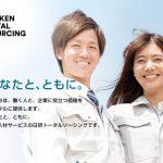 【日研トータルソーシング株式会社】体験入社求人リクエストページ