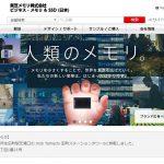 【東芝メモリ株式会社】体験入社求人リクエストページ