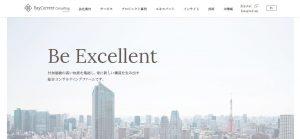 【株式会社ベイカレント・コンサルティング】体験入社求人リクエストページ